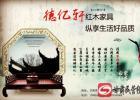 德亿轩红木文化体验馆