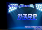 对话民企 甘肃泉荣餐饮管理服务有限公司董事长王泉荣