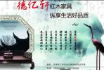 甘肃德亿轩红木家具贸易有限公司