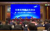 甘肃民营经济网当选甘肃网络协会理事单位