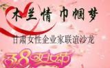 """""""木兰情~巾帼梦""""甘肃女企业家联谊沙龙在兰举办"""