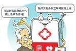 互联网医院渐成风气网上看病靠谱吗?